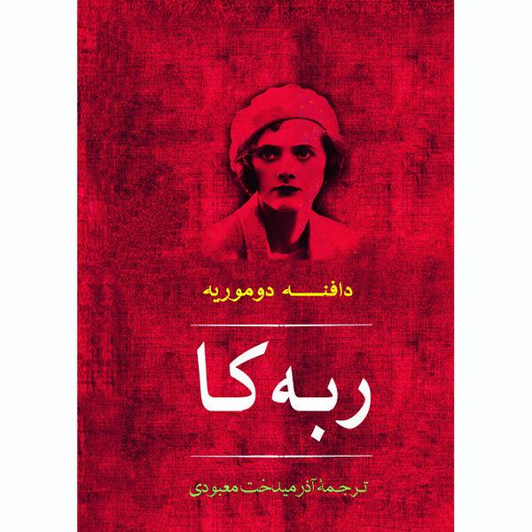 کتاب ربه کا اثر دافنه دوموریه نشر مصدق