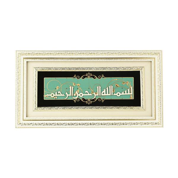 تابلو هُم آدیس طرح خوشنویسی کوفی بسم الله الرحمن الرحیم مدل ترنج کد TJ 004-DW