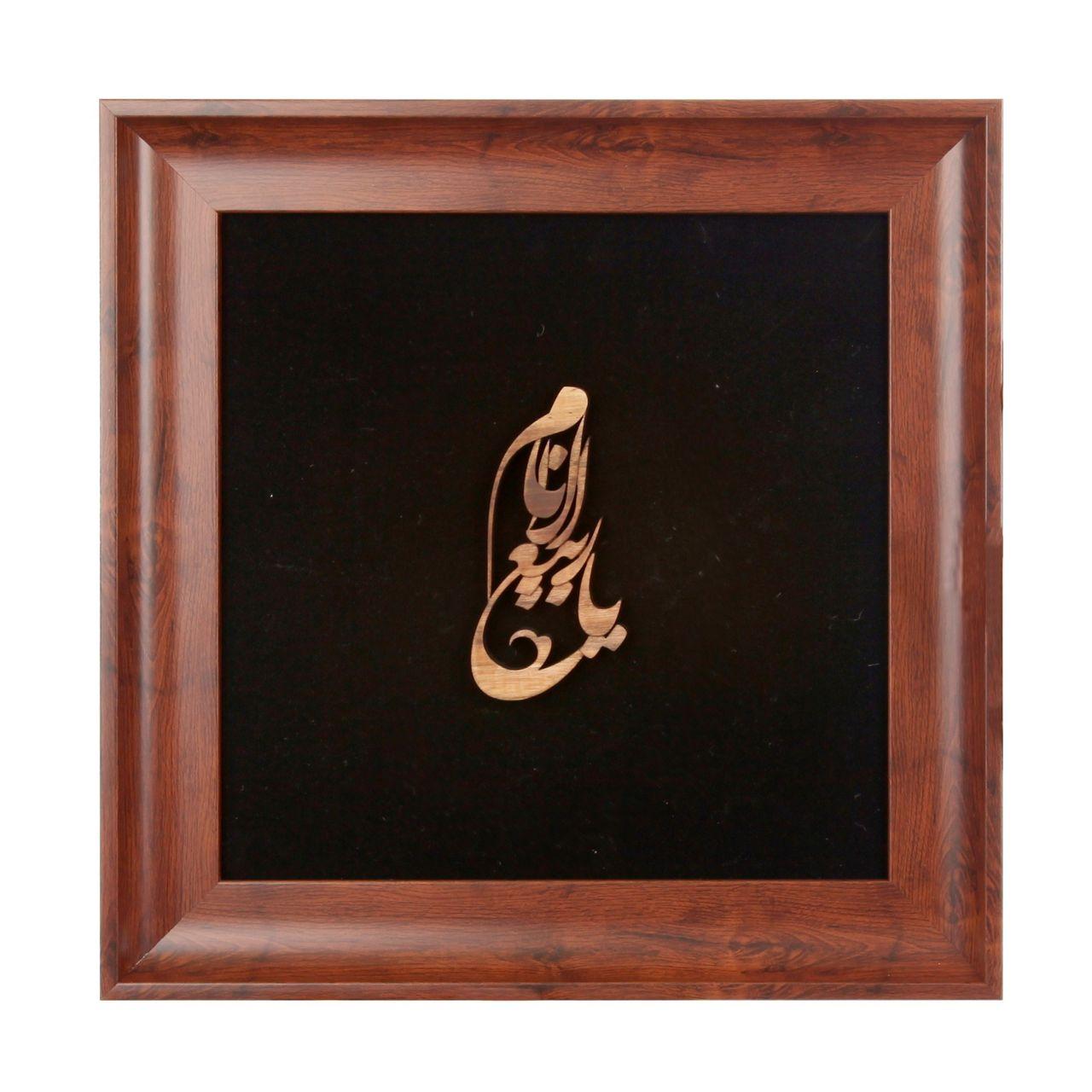 تابلو معرق طرح امام زمان یا ربیع الانام کد 20001514