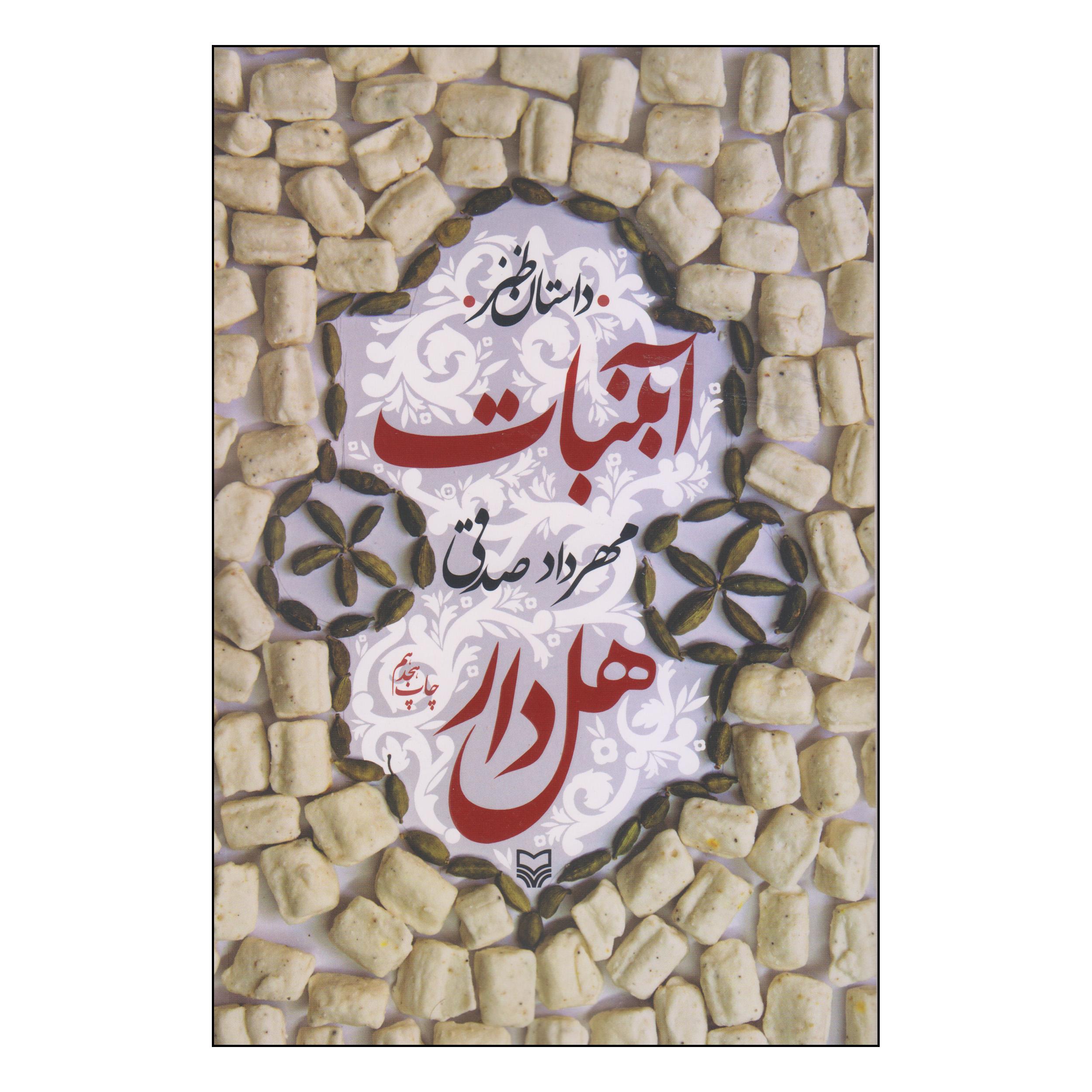 کتاب آبنبات هلدار اثر مهرداد صدقی انتشارات سوره مهر