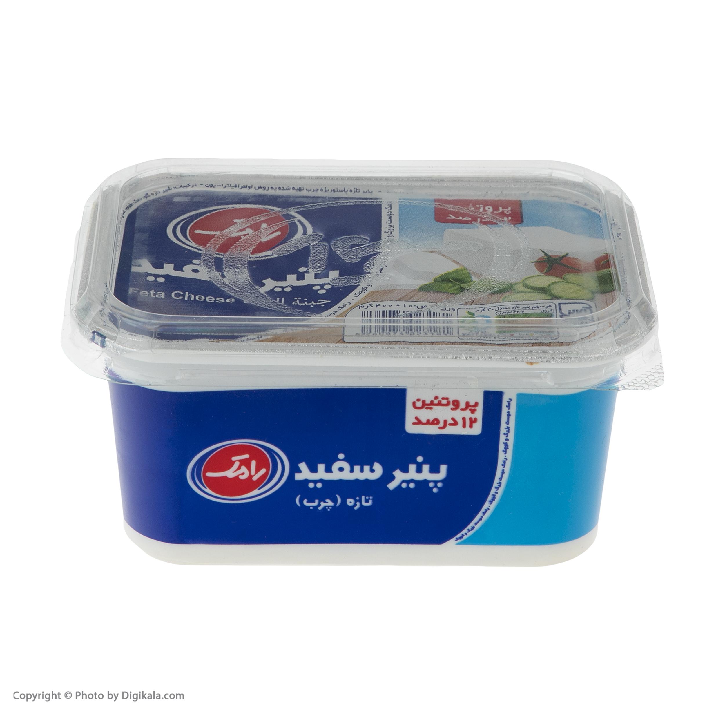 پنیر سفید رامک وزن 400 گرم main 1 2