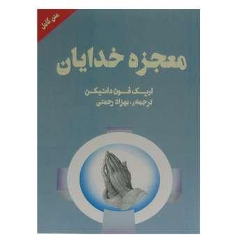 کتاب معجزه خدایان اثر اریک فون دانیکن انتشارات چلچله