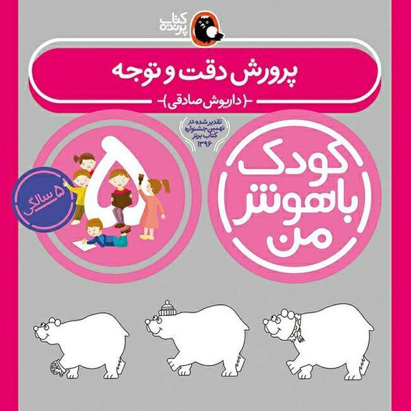 کتاب کودک باهوش من 5 سالگی اثر داریوش صادقی انتشارات کتاب پرنده