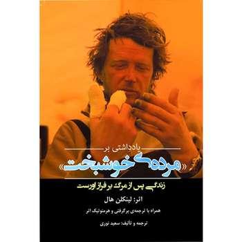 کتاب یادداشتی بر مرده ی خوشبخت اثر لینکلن هال انتشارات سبزان