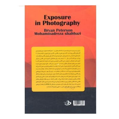 کتاب نورسنجی در عکاسی چگونه با هر دوربینی عکس های عالی بگیریم اثر برایان پترسون نشر پشوتن