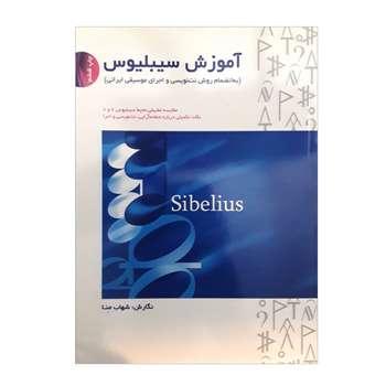 کتاب آموزش سیبلیوس به انضمام روش نت نویسی و اجرای موسیقی ایرانی اثر شهاب منا نشر سرود