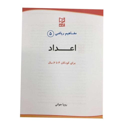 کتاب مفاهیم ریاضی اعداد اثر رویا جوانی انتشارات آبرنگ جلد 5