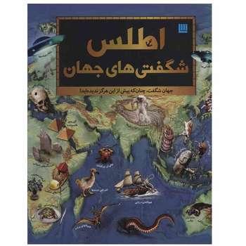 کتاب اطلس شگفتی های جهان اثر جمعی از نویسندگان نشر سایان