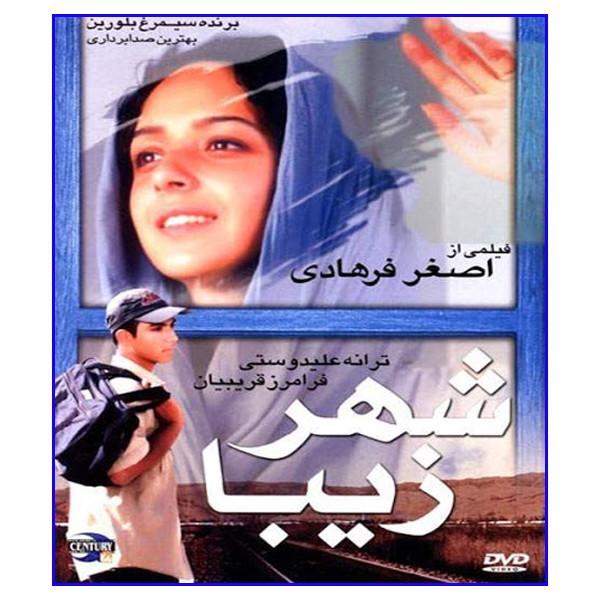 فیلم سینمایی شهر زیبا اثر اصغر فرهادی نشر قرن 21