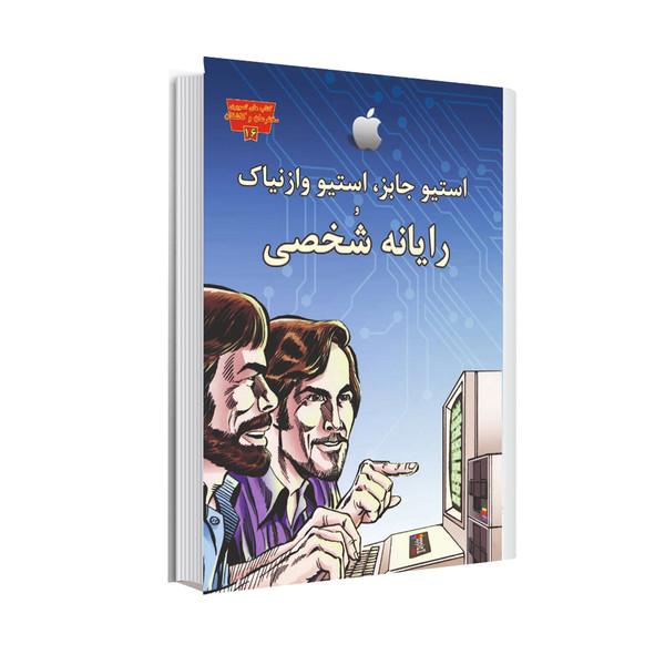 کتاب استیو جابز استیو وازنیاک و رایانه شخصی اثر دونالد بی لمکه انتشارات عصر اندیشه