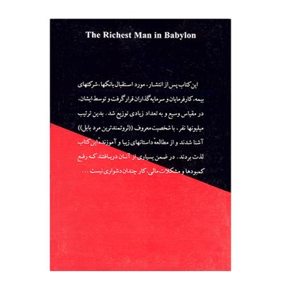 کتاب ثروتمندترین مرد بابل اثر جورج كلاسون انتشارات ره بین