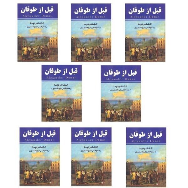 کتاب قبل از طوفان اثر الکساندر دوما انتشارات نگارستان کتاب 8 جلدی