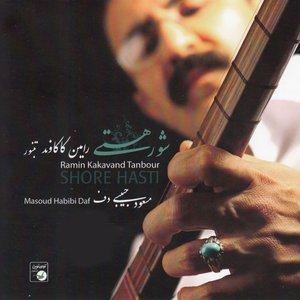 آلبوم موسیقی شور هستی اثر رامین کاکاوند و مسعود حبیبی