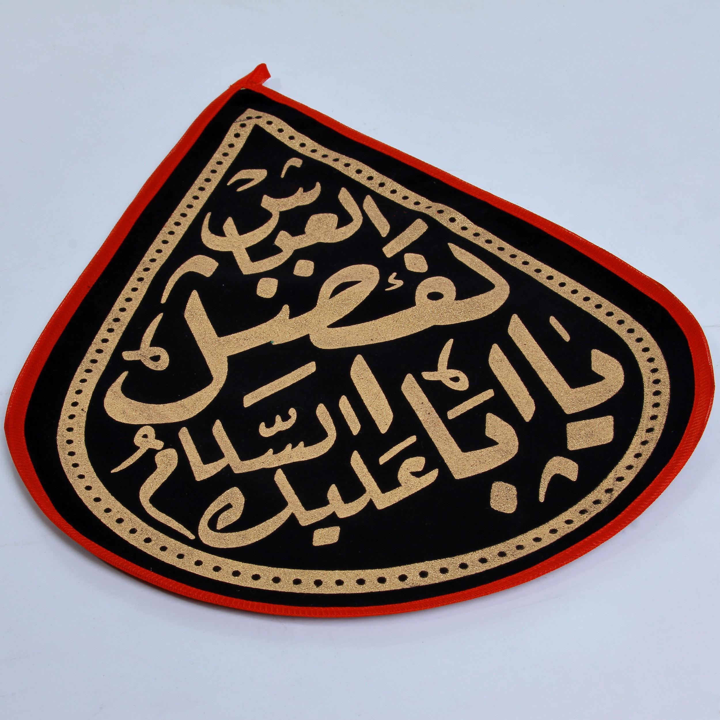 خرید                        پرچم طرح یااباالفضل العباس کد PAR_026