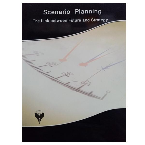 کتاب طراحی سناریو پیوند بین آینده و راهبرد اثر ماتس لیندگرن و هانس باند هولد نشر دانشگاهی فرهمند