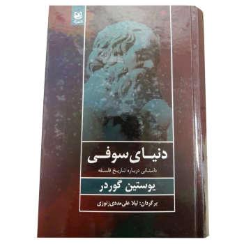 کتاب داستانی درباره تاریخ فلسفه دنیای سوفی اثر یوستین گوردر انتشارات باغ فکر