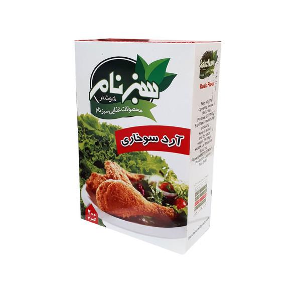 پودر سوخاری سبزنام - 200 گرم