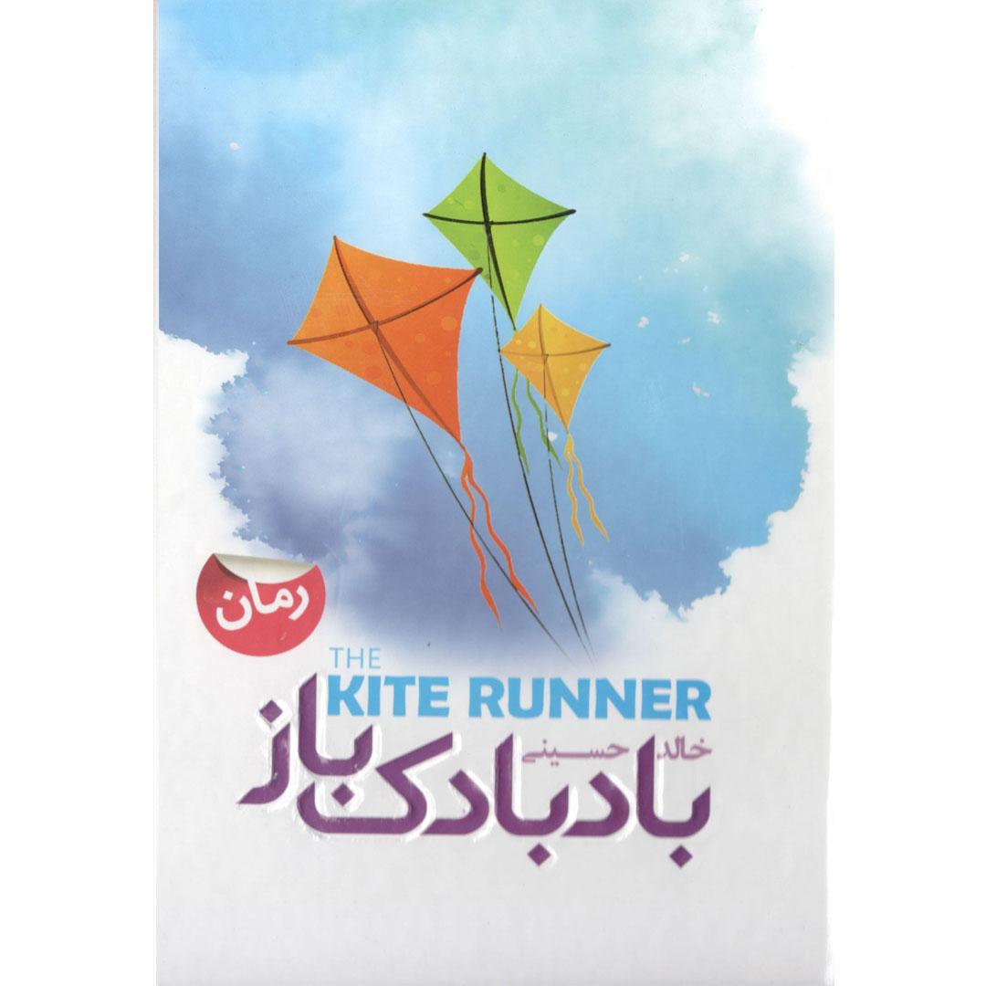 کتاب بادبادک باز اثر خالد حسینی نشر توساکو