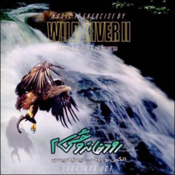 آلبوم موسیقی رودخانه وحشی 2 اثر الکس نوروف و جیمز هریسون