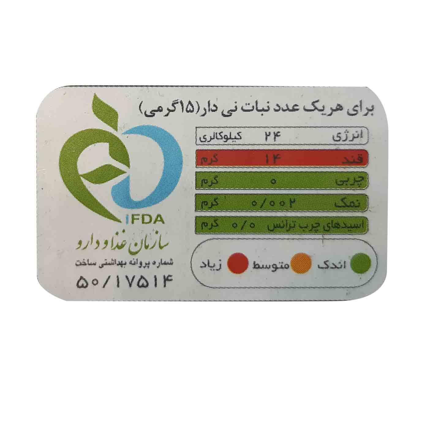 خرید اینترنتی با تخفیف ویژه نبات شاخه زعفرانی فرجاد - 500 گرم