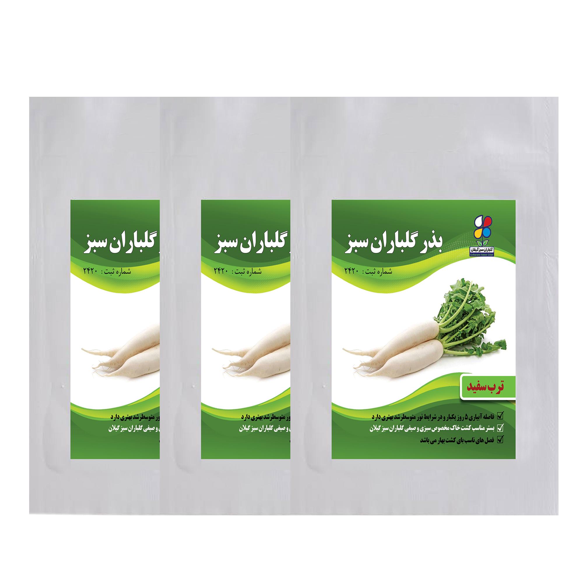 : مجموعه بذر ترب سفید گلباران سبز مدل 3 عددی TS3