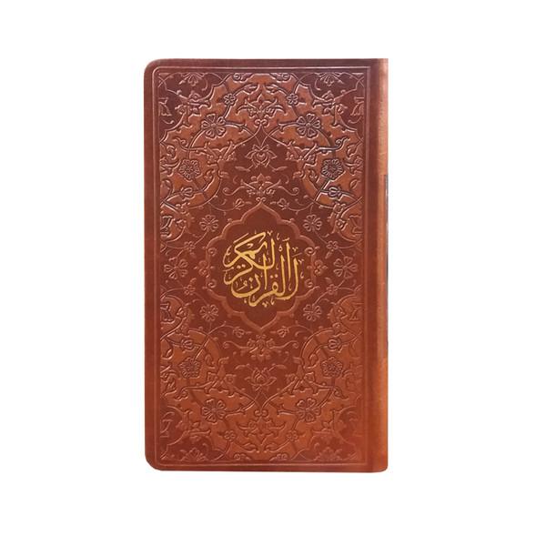 کتاب قرآن کریم ترجمه مهدی الهی قمشه ای انتشارات پیام عدالت