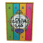 کتاب داستان های هزار و یک شب اثر عبدالطیف طسوجی تبریزی انتشارات نگاه آشنا 4 جلدی