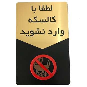 تابلو اداری دکوما طرح کالسکه ممنوع کد SI236