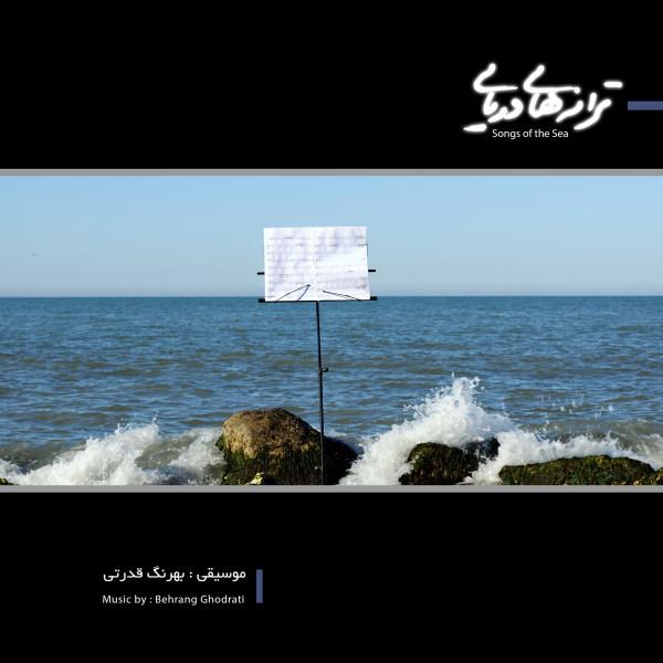 آلبوم موسیقی ترانه های دریایی اثر بهرنگ قدرتی
