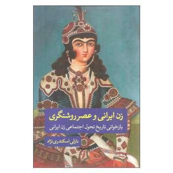 کتاب زن ایرانی و عصر روشنگری اثر نازلی اسکندری نژاد انتشارات زیبا