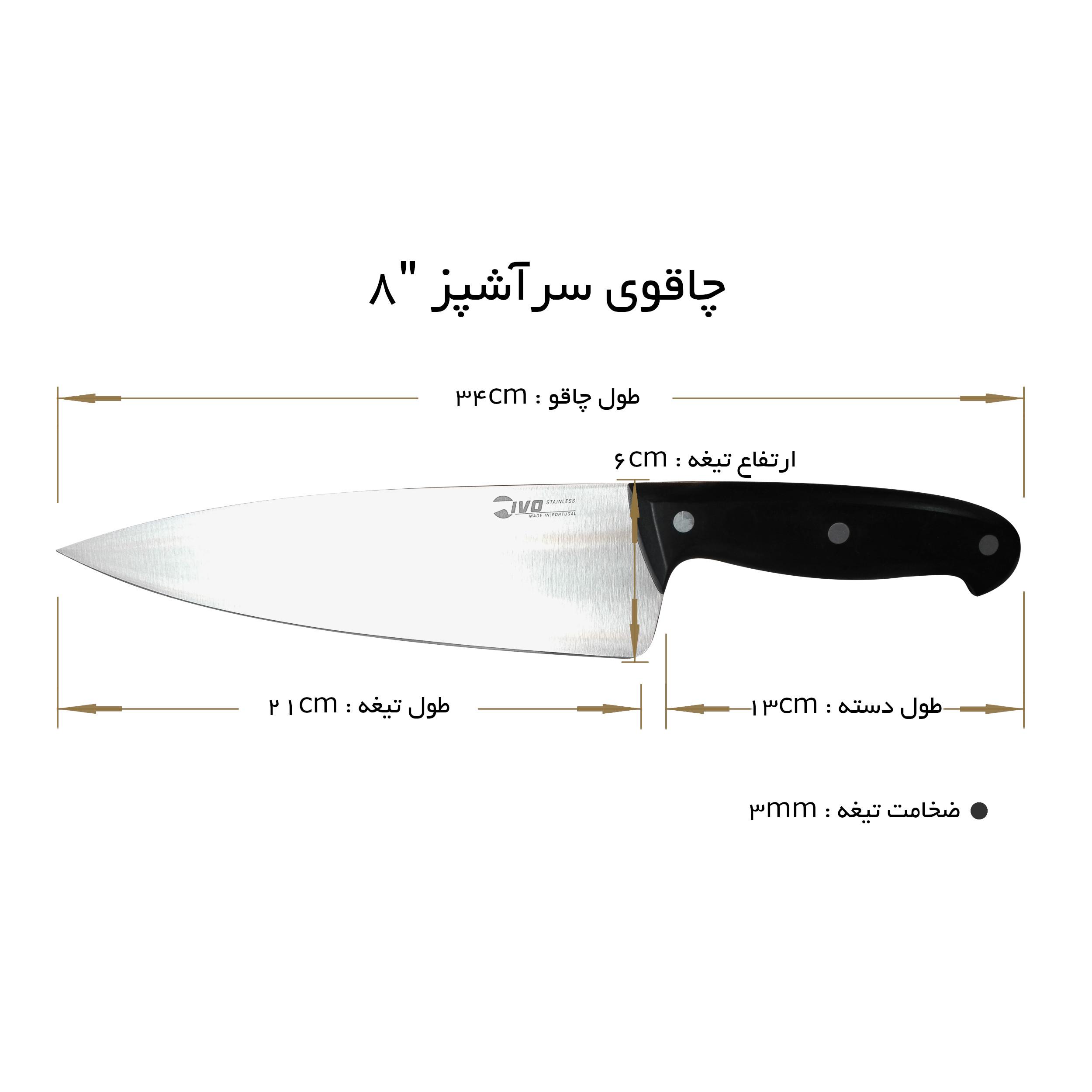 چاقو آشپزخانه آی وی او مدل 26039.20