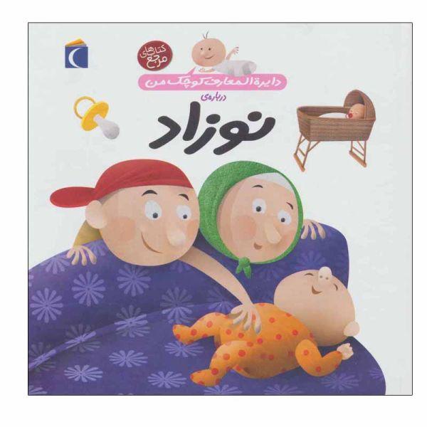 کتاب دایره المعارف کوچک من درباره ی نوزاد اثر آگنس واندویل نشر محراب قلم