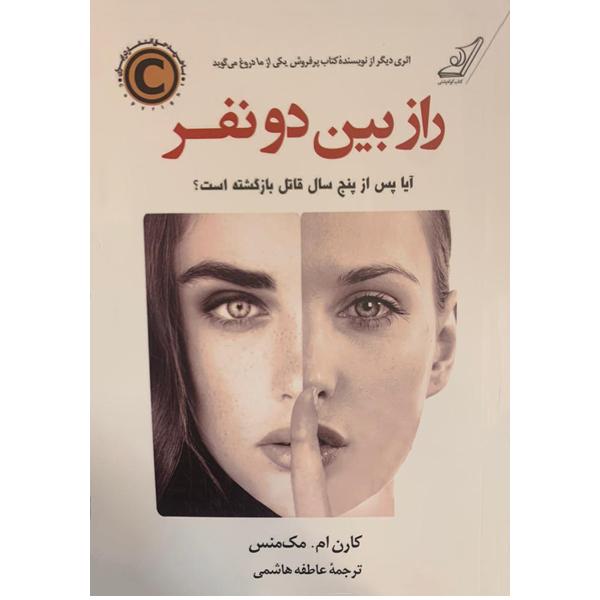 کتاب راز بین دو نفر اثر کارن ام. مکمنس انتشارات کتاب کوله پشتی