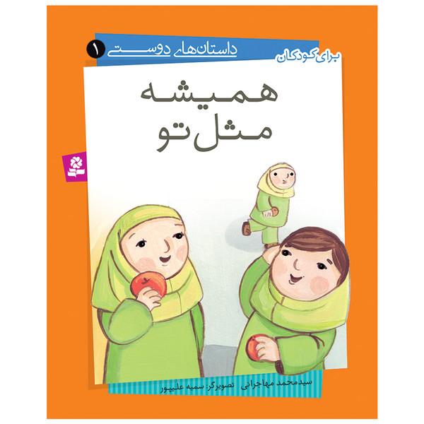 کتاب داستان های دوستی 1 همیشه مثل تو اثر محمد مهاجرانی انتشارات قدیانی