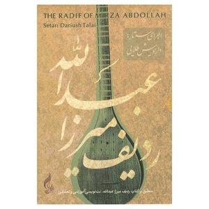 آلبوم موسیقی ردیف میرزا عبدالله اثر داریوش طلایی