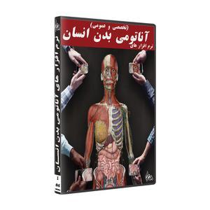 نرم افزار های آناتومی بدن انسان ( تخصصی و عمومی ) نشر پدیا