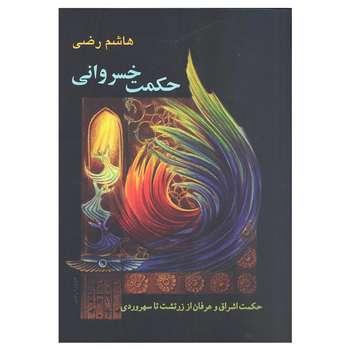 کتاب حکمت خسروانی اثر هاشم رضی انتشارات بهجت