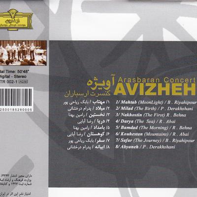 آلبوم موسیقی کنسرت ارسباران اثر گروه آویژه