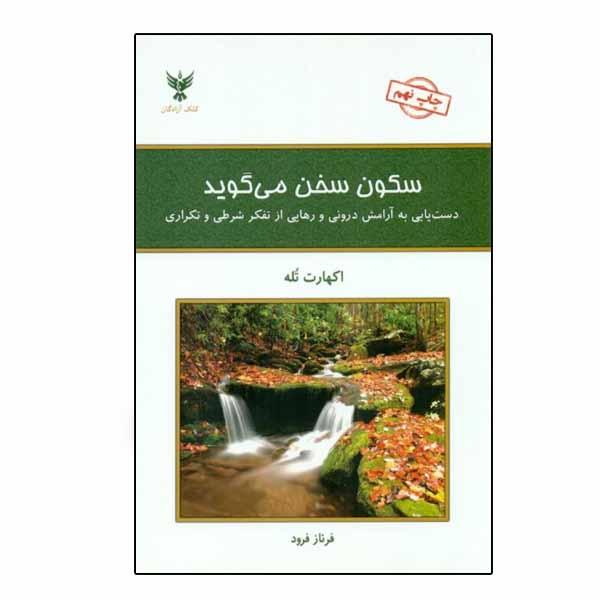 کتاب سكون سخن مي گويد اثر اكهارت تله نشر کلک آزادگان