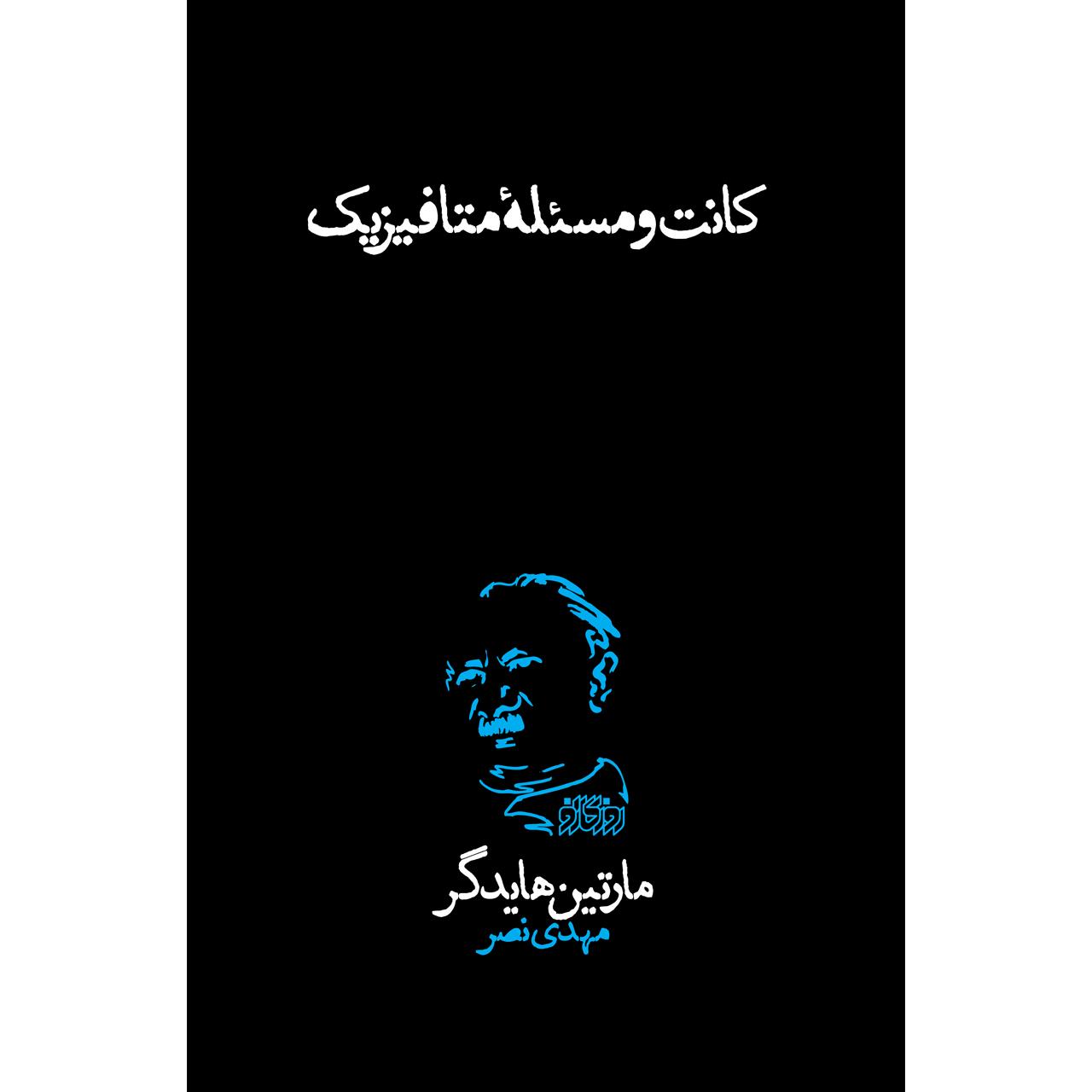 کتاب کانت و مسئله متافیزیک اثر مارتین هایدگر نشر پگاه روزگار نو