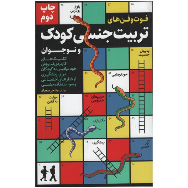 کتاب فوت و فن های تربیت جنسی کودک و نوجوانان اثر هاجر سجاد انتشارات کلید آموزش