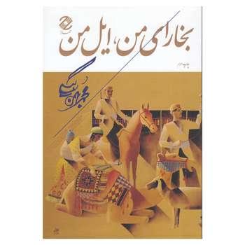 کتاب بخارای من ،ایل من اثر محمد بهمن بیگی نشر همارا