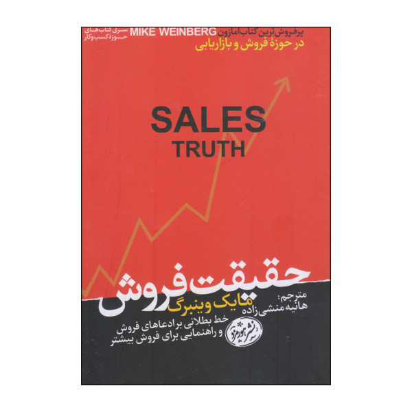 کتاب حقیقت فروش اثر مایک وینبرگ انتشارات هورمزد