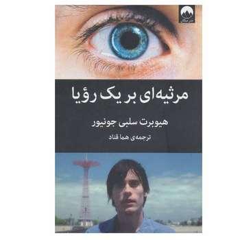 کتاب مرثیه ای برای یک رویا اثر هیوبرت سلبی جونیور نشر میلکان