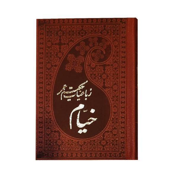 کتاب رباعیات حکیم عمر خیام انتشارات پارمیس