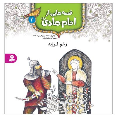 کتاب قصه هایی از امام هادی (ع) 2 زخم فرزند اثر جعفر ابراهیمی انتشارات قدیانی