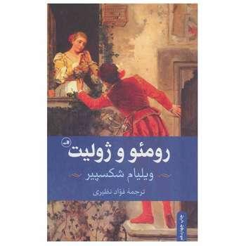 کتاب رومئو و ژولیت اثر ویلیام شکسپیر نشر ثالث