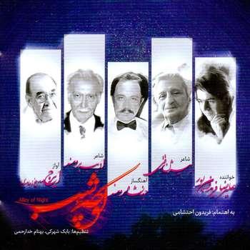 آلبوم موسیقی کوچه شب اثر علیرضا فریدون پور و ایرج