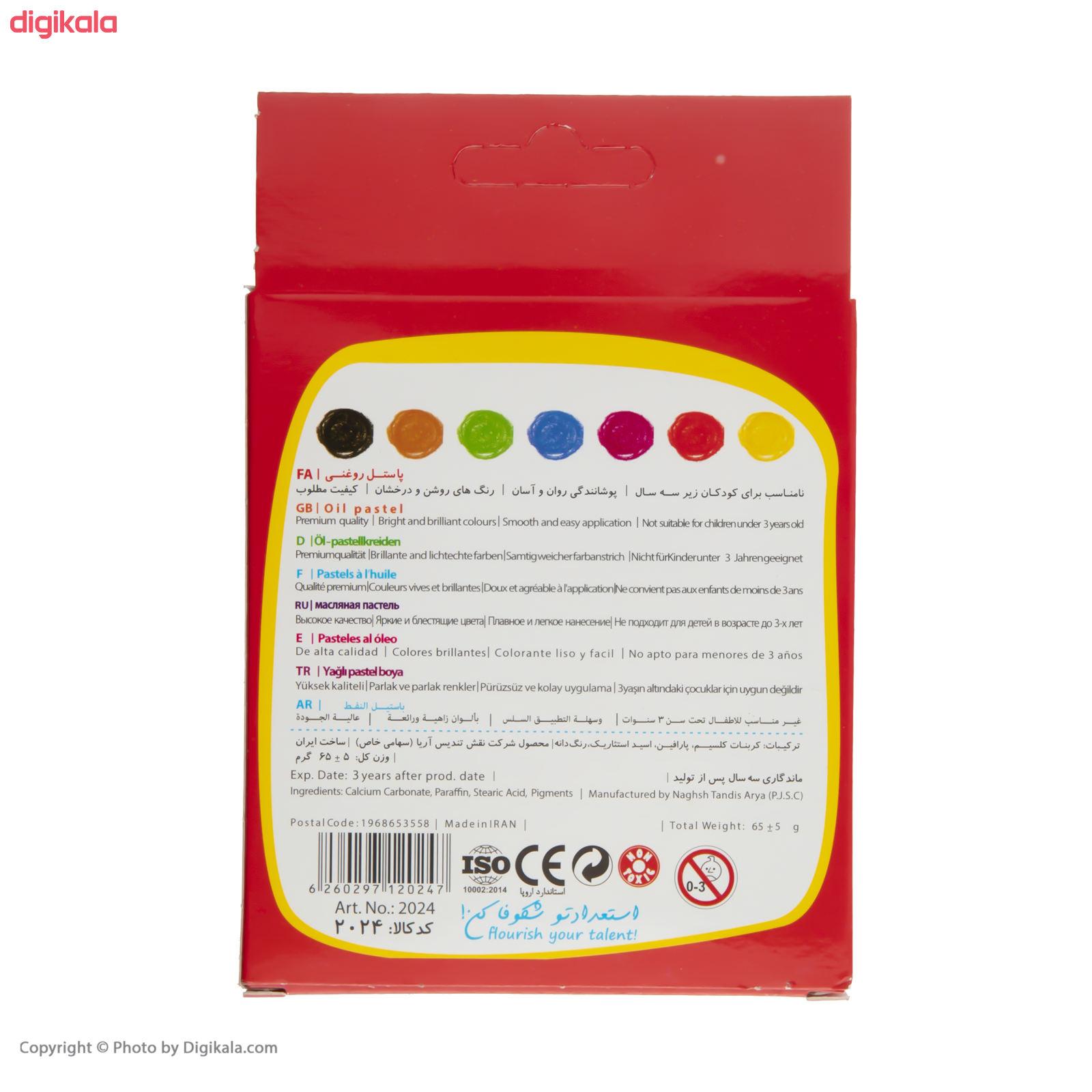 پاستل روغنی 7 رنگ آریا مدل2 2024 A  main 1 1