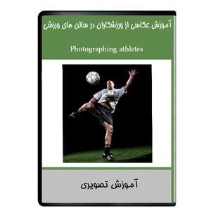 نرم افزار آموزش عکاسی از ورزشکاران در سالن های ورزشی نشر دیجیتالی